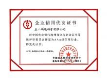 企业信用优良证书