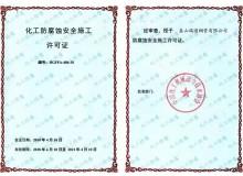 化工防腐许可证